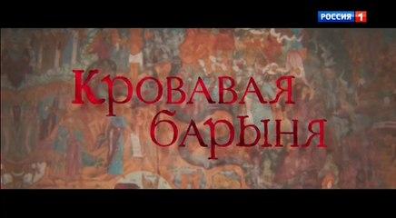 Кровавая барыня 2 серия 2018 Драма Исторический фильм