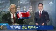 """펜스 강해지는 대북 발언…""""독재 끝날 때까지 압박"""""""