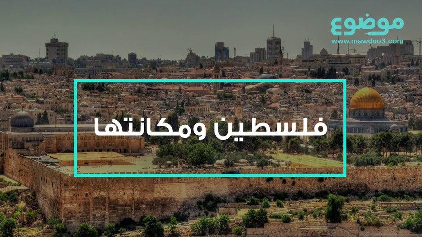 فلسطين و مكانتها