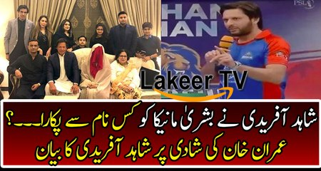 Shahid Afridi Responses Over 3rd Marriage of Imran Khan