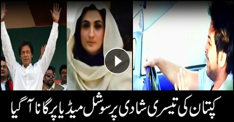 This guy has a song for Imran Khan on his third marriage