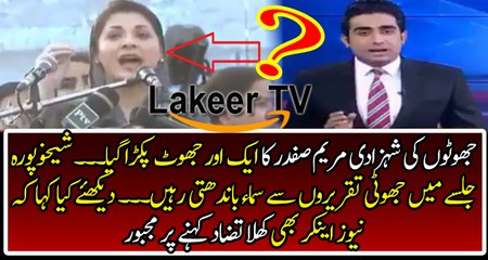 Channel caught The Lie of Maryam Nawaz