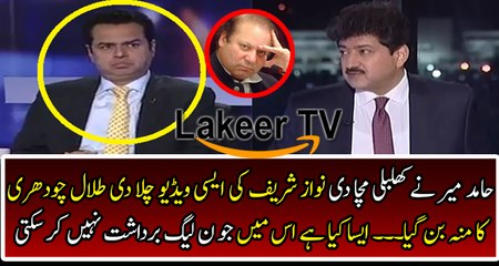 Hamid Mir Played A Clip of Nawaz Sharif
