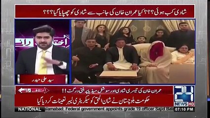 Syed Ali Haider Criticized Abid Sher Ali over His Criticism on Imran Khan's 3rd Marriage