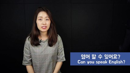 Korean Q&A - 할 수 있다 vs. 할 줄 알다 (Do you know the difference)