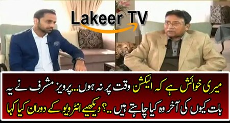New Statement of Pervez Musharraf About 2018 Elections