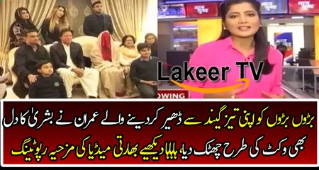 Funny Reporting By Indian Media on Kaptaan's Third Marriage