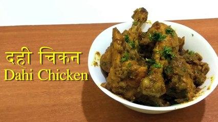 दही चिकन बनने का आसान तरिका How To Make Dahi chicken Easy Chicken Curry
