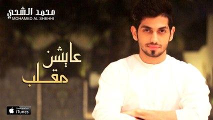محمد الشحي - عايشن مقلب (النسخة الأصلية)   2015