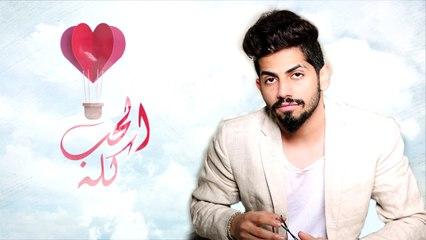 محمد الشحي - الحب كله (حصرياً)   2017