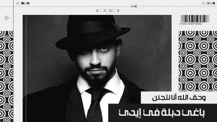 محمد الشحي - كبيدة (حصريآ)   من ألبوم  ممنوع 2017
