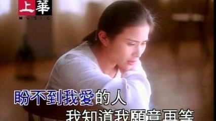 Hai-Jeng Chiou - Ai Wo De Ren He Wo Ai De Ren