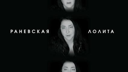 Lolita - Ranevskaia