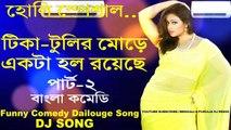 Holi Special Mix || Tikatulir More Ekta Hall Royeche (Part-2) Dj Song || 2018 Latest Dance Mix