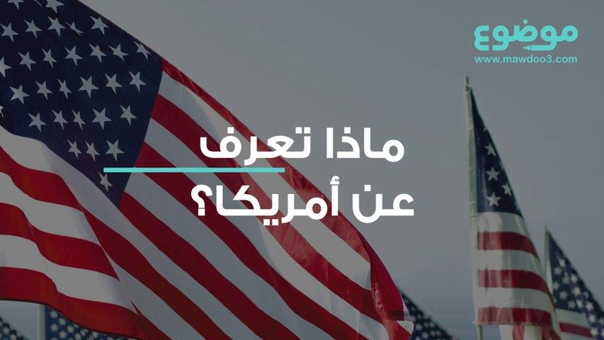 ماذا تعرف عن أمريكا؟