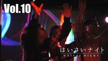 はいさいナイトVol.10 @nagomix渋谷 #はいさいナイト