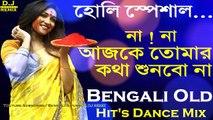Na Na Aajke Tomar Kotha Sunbo Na (Bengali Electro Dance Mix) || 2018 Old Bengali Mix