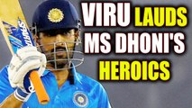 India vs South Africa 2nd T20I: Virender Sehwag lauds MS Dhoni for his special knock   Oneindia News