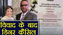 Jaspal Atwal Invitation विवाद के बाद Canadian PM Justin की Dinner Party Cancel । वनइंडिया हिंदी