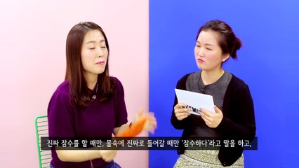 Intermediate Korean Lesson - 잠수를 타다