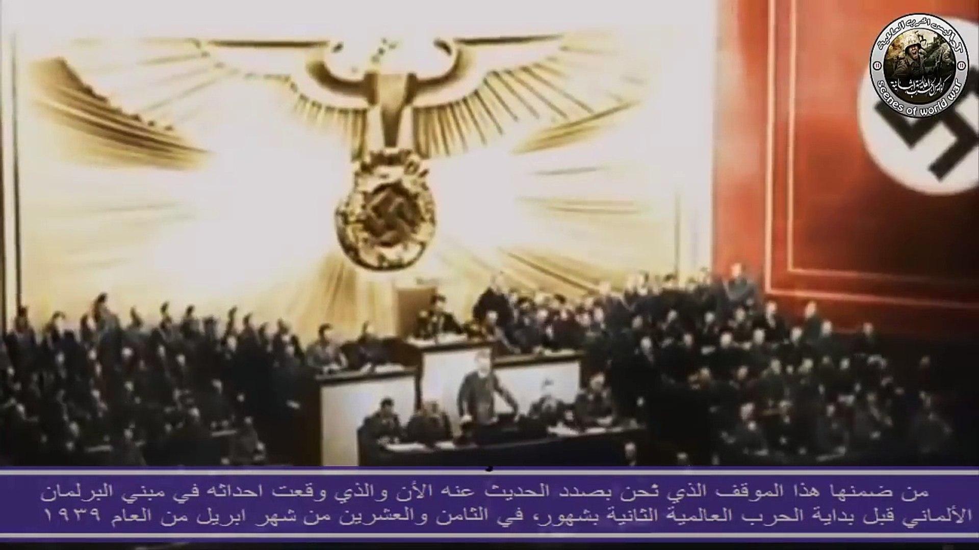 كلمات هتلر التاريخية عن فلسطين  - الحيثيات والتفاصيل !