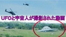 UFOと宇宙人が撮影された動画TOP5