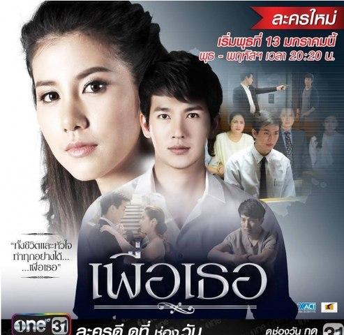 Tiệm Bánh Tình Yêu Tập 3 - Phim Thái Lan - Phim Tình Cảm | Godialy.com