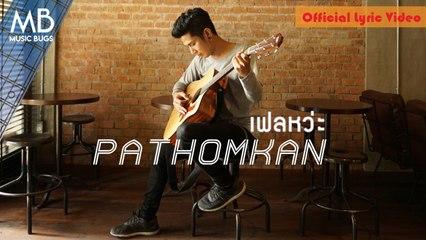 PATHOMKAN - เฟลหว่ะ (Official Lyric Video)