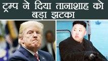 Donald Trump ने Kim Jong Un को दिया बड़ा झटका, North korea पर लगाया प्रतिबन्ध | वनइंडिया हिंदी