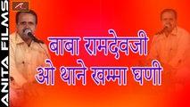 2017-2018 New Baba Ramdevji Bhajan | Marudhar Me Me Jyot Jagay Gayo