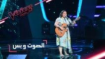 #MBCTheVoice - مرحلة الصوت وبس - سميرة براهمية
