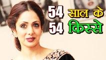 Sridevi की ज़िन्दगी से जुड़े 54 UNKNOWN FACTS | 54 अनसुने किस्से | वनइंडिया हिंदी