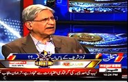 Aitzaz Ahsan Lashes Out at Sharif Brothers, why S Sharif not Jailed after his leaked phone-Clips from his interview-
