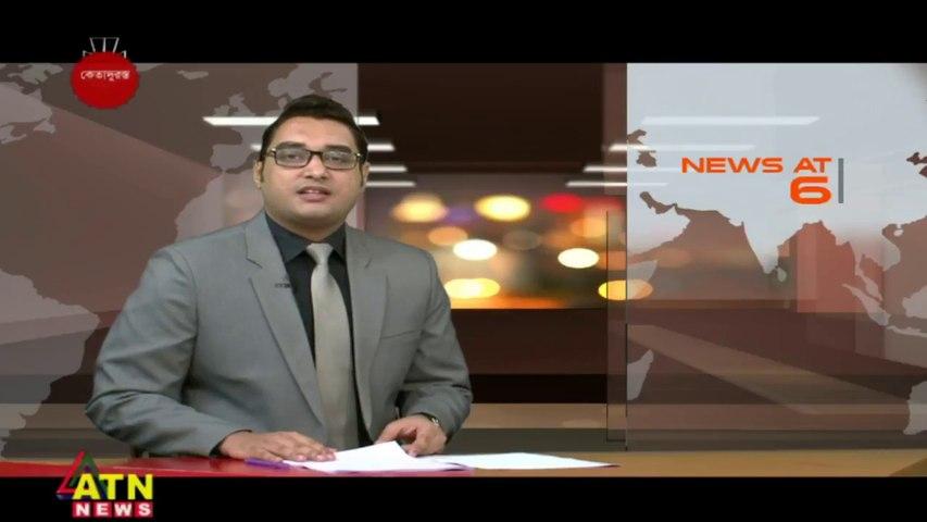 ATN News Today AT 6 PM | News Hour | 25 February 2018 | Latest Bangladesh News