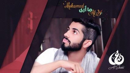 محمد الشحي - ما أرى (حصرياً) مع الكلمات   2016