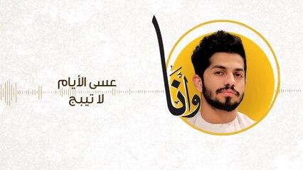 محمد الشحي - وانا (حصرياً)   2016