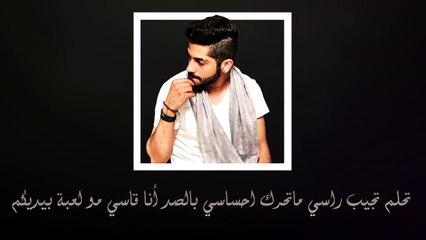 محمد الشحي - من زينهم ( حصريآ )   2017