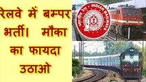 Railway Bumper Recruitment Drive. Railway Bharti 2018