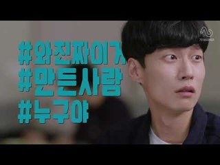 [MR. HASHTAG S2] EP5. I DIDN'T MEAN IT THAT WAY