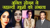 Sridevi: Anil Kapoor, Sonam Kapoor ने ऐसे संभाला Boney Kapoor के पुरे परिवार को   Boldsky