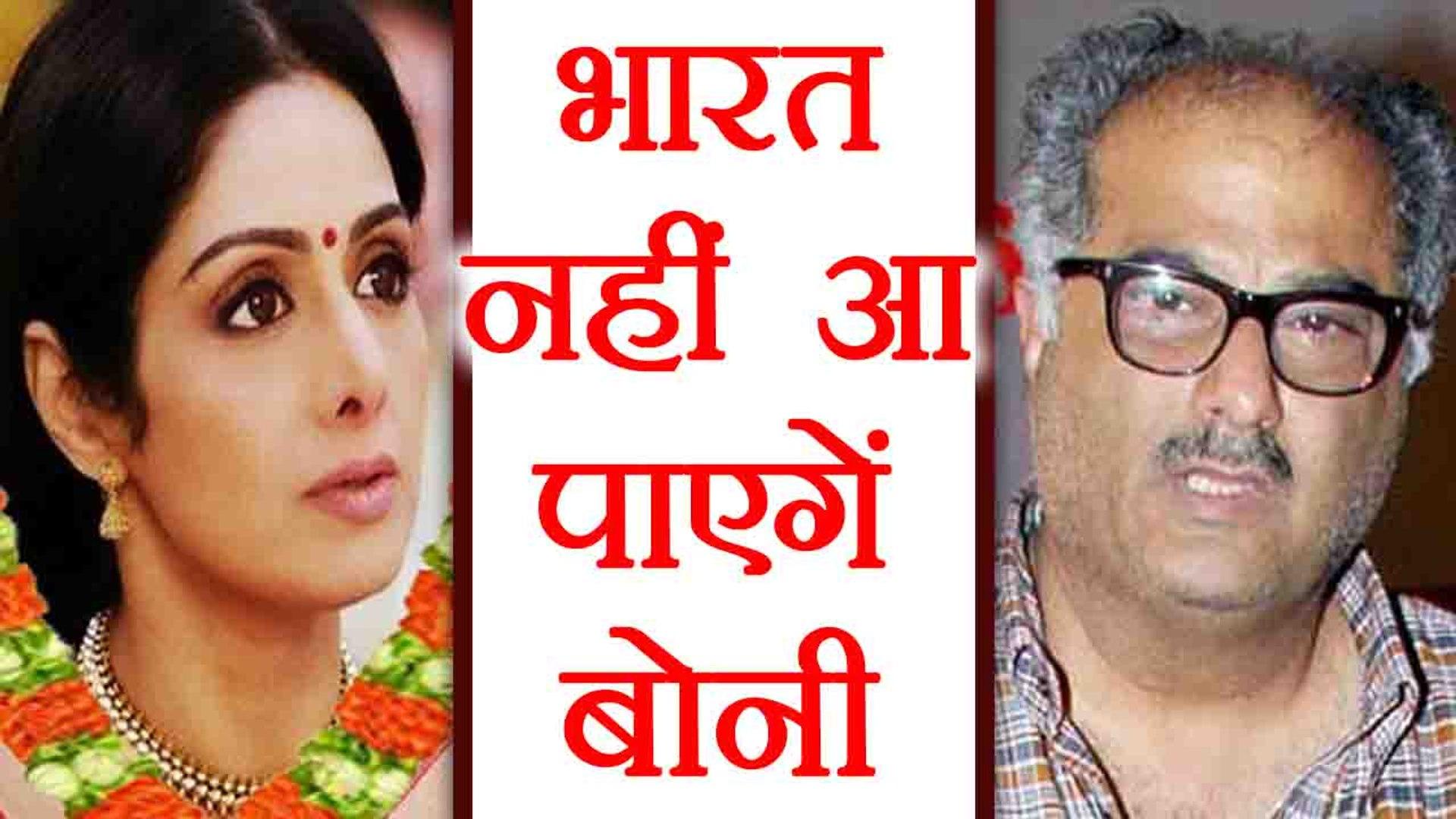Sridevi: Dubai Police ने Boney Kapoor को India आने से रोका | Boldsky