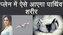 जानिए कैसे Sridevi की Body को Private Jet से लाया जा रहा है India | Boldsky