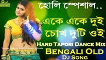 Chand Utheche Phool Futeche (Bengali Dance Mix) Dj Song