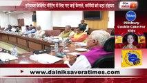 हरियाणा कैबिनेट मीटिंग में लिए गए कई फैसले, कर्मियों को बड़ा तोहफा