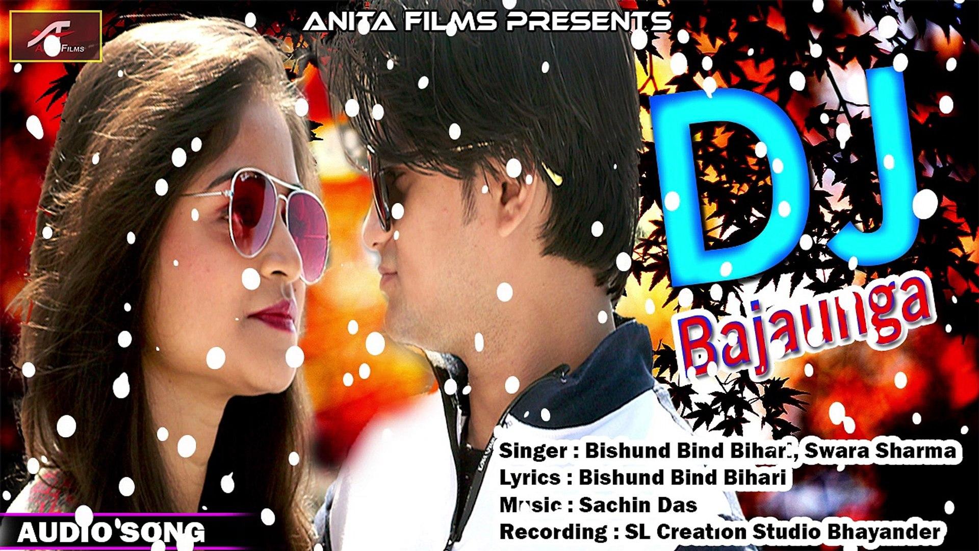 Latest Hindi Song 2018 | DJ Bajaunga (FULL Song) | New Audio Song |  Bollywood Song | Swara Sharma - Bishund Bind Bihari