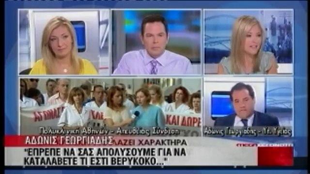 """Αδωνις Γεωργιάδης-""""Έπρεπε να σας απολύσουμε να δείτε τι εστί βερύκοκο"""""""