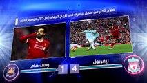 أبرز 5 حقائق من الاسبوع 28 من الدوري الانجليزي