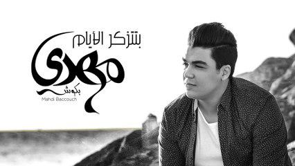Mahdi Baccouch - Btetzakar Al Ayam