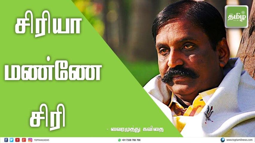 சிரியா மண்ணே சிரி - வைரமுத்து கவிதை  Vairamuthu   Vairamuthu Speech