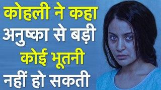 पति विराट कोहली संग पहुंची अनुष्का शर्मा, मूवी परी की स्क्रीनिंग में